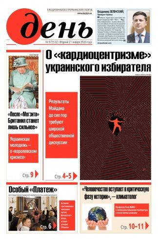День. На русском языке №9 01/2020