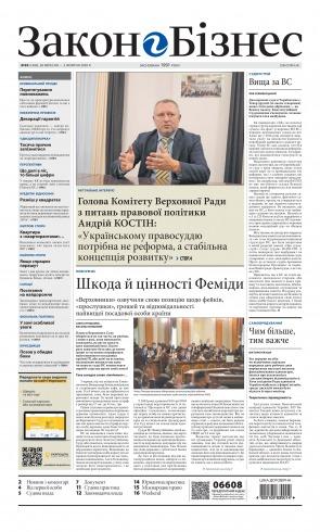 Закон і Бізнес (українською мовою) №39 09/2020