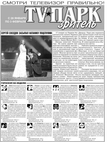 TV-Парк. Зритель №4 01/2013
