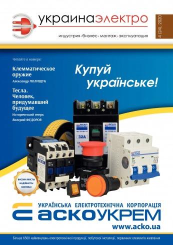 Украина Электро №4 09/2020