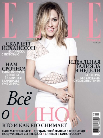 ELLE Украина №5 05/2013