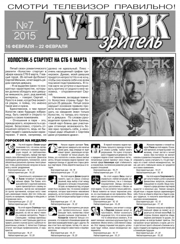TV-Парк. Зритель №7 02/2015