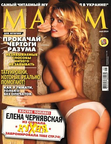 Maxim №5 05/2014