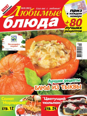 Любимые блюда №10 10/2013