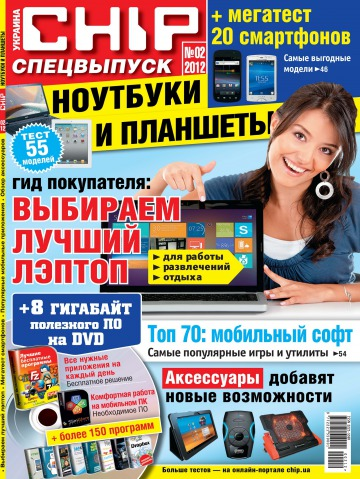 Chip + Диск в комплекте. Спецвыпуск №2 10/2012