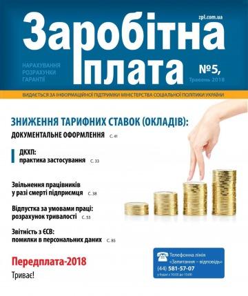 Заработная плата №5 11/2018
