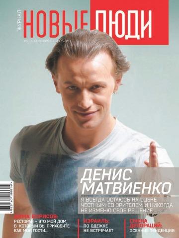 Новые люди №5 09/2013
