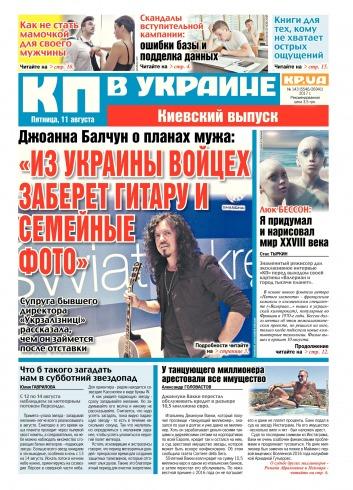 Комсомольская правда №143 08/2017