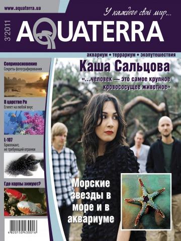 Aquaterra.ua №3 05/2011