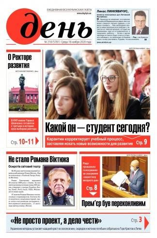 День. На русском языке №218 11/2020