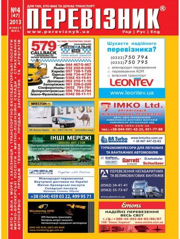 Перевізник бюлетень №4 10/2013