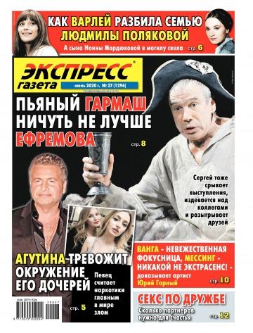 Экспресс-газета №27 07/2020
