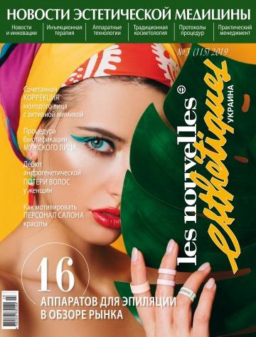 Les Nouvelles Esthetiques Украина №3 07/2019
