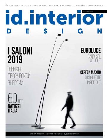 ID.Interior Design №5 05/2019