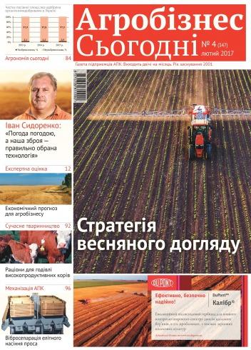 """газета """" Агробізнес Сьогодні"""" №4 02/2017"""