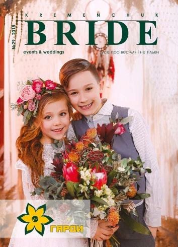 Bride Kremenchuk №29 05/2018