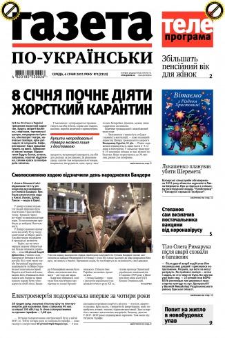 Газета по-українськи №1 01/2021