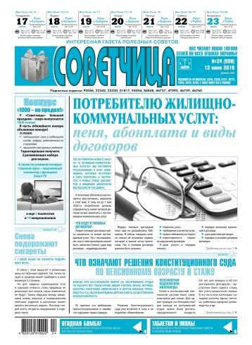 Советчица.Интересная газета полезных советов №24 08/2019