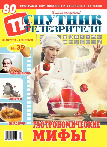 Спутник телезрителя №35 08/2020