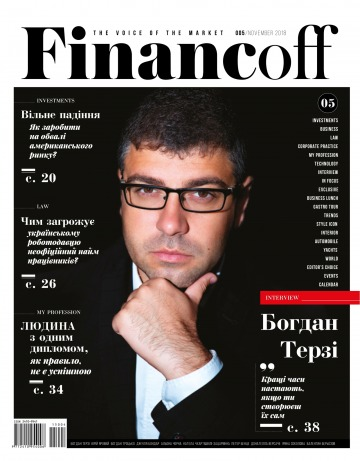 Financoff №5 11/2018