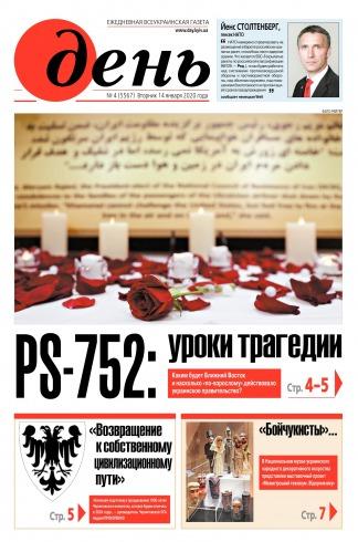 День. На русском языке №4 01/2020