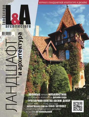 Ландшафт и архитектура №6 11/2015