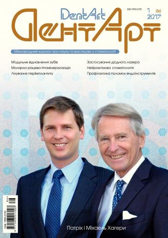 ДентАрт (Українською мовою) №1 03/2017