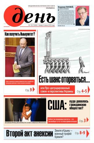 День. На русском языке №103 06/2020