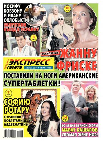 Экспресс-газета №44 10/2014
