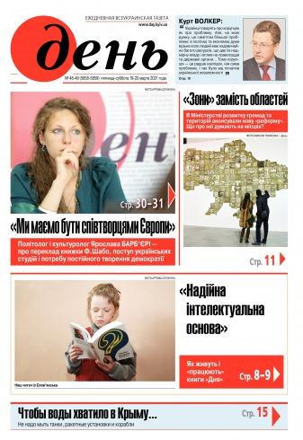 День. На русском языке. (пятница) №48-49 03/2021