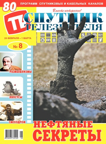 Спутник телезрителя №8 02/2020