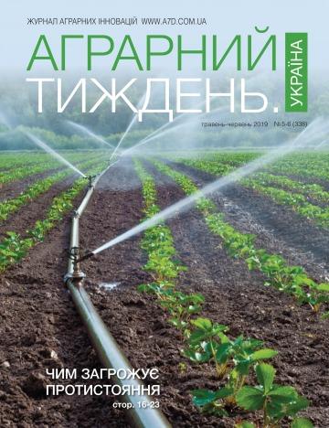 Аграрний тиждень.Україна №5-6 05/2019