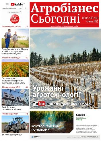 """газета """"Агробізнес Сьогодні"""" №1-2 01/2021"""