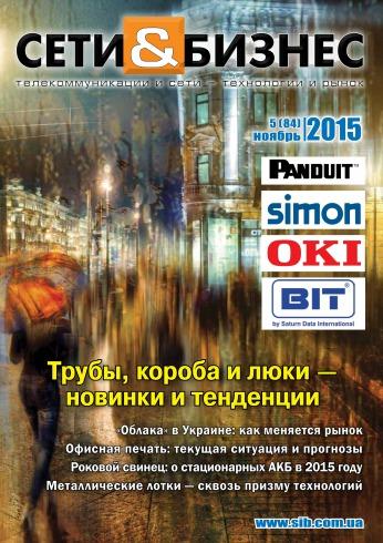 Сети и бизнес №5 11/2015