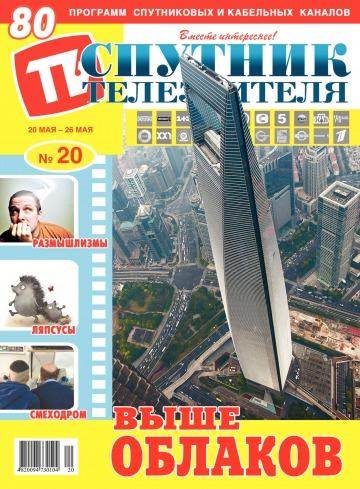 Спутник телезрителя №20 05/2019