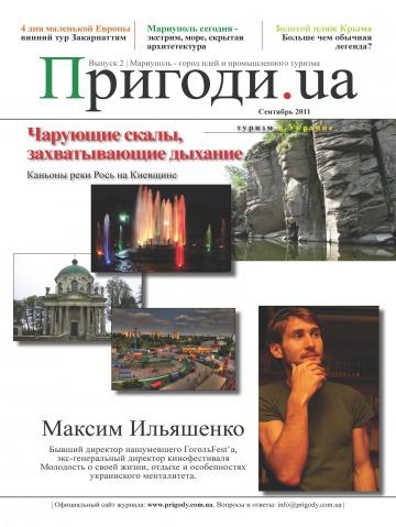 Пригоди.ua №9 09/2011