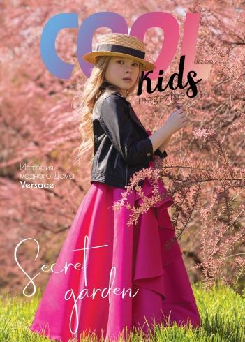 Cool kids №2 06/2020