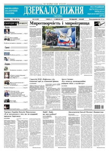 Дзеркало тижня. Україна №33 09/2017