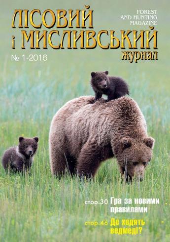Лісовий і мисливський журнал №1 01/2016