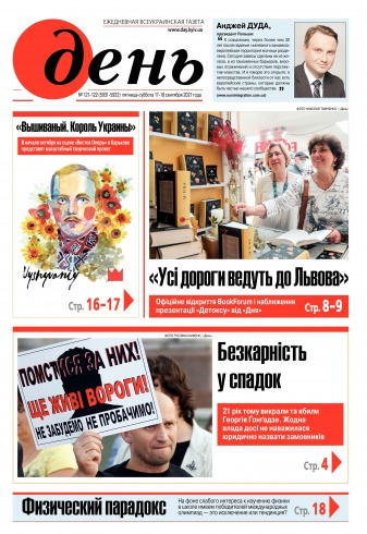 День. На русском языке. (пятница) №121-122 09/2021