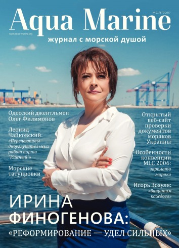 Журнал Aqua Marine №2 Июнь 2017 - читайте онлайн journals.ua 80edadb4349
