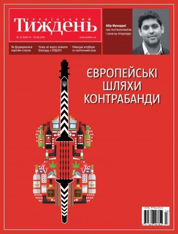 Український Тиждень №24 06/2019