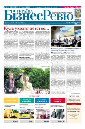 Україна Бізнес Ревю №19-20 05/2016