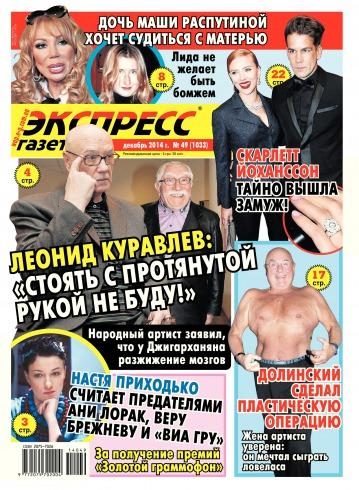 Экспресс-газета №49 12/2014