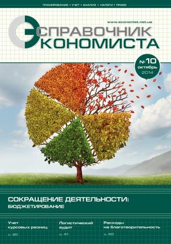 Справочник экономиста №10 10/2014