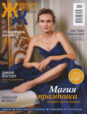"""""""Женский"""" Журнал для тех, кто хочет жить счастливо» №12 12/2019"""