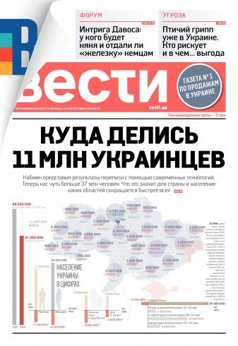Вести №10 01/2020