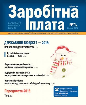 Заработная плата №1 01/2018