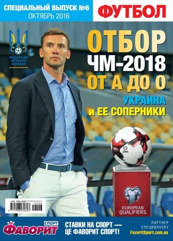 Футбол №6 10/2016