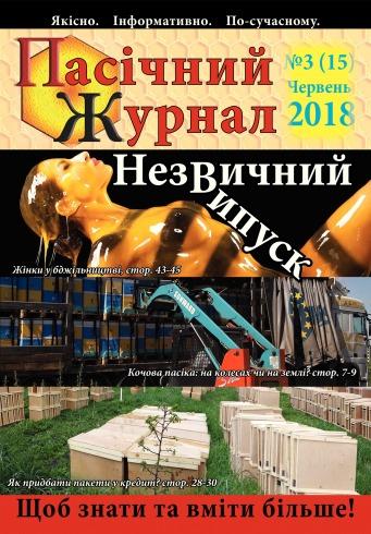 Пасічний журнал №2(14) 04/2018